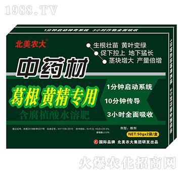 中药材葛根黄精专用-含腐植酸水溶肥-北美农大