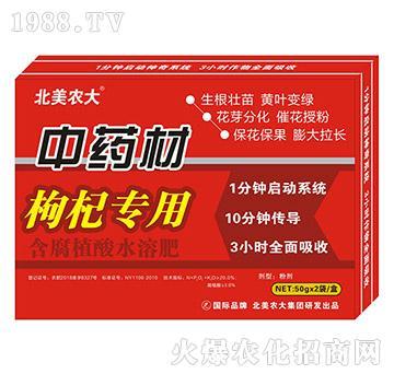 中药材枸杞专用-含腐植酸水溶肥-北美农大