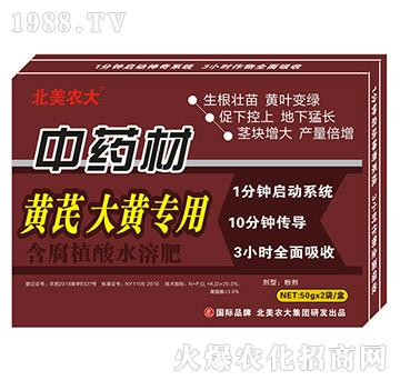 中药材黄芪大黄专用-含腐植酸水溶肥-北美农大