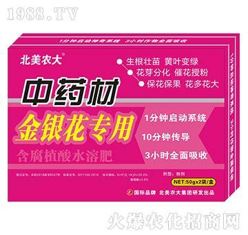 中药材金银花专用-含腐植酸水溶肥-北美农大