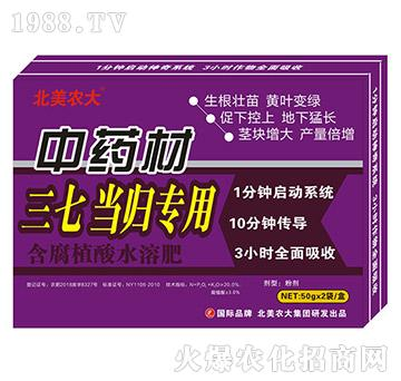 中药材三七当归专用-含腐植酸水溶肥-北美农大