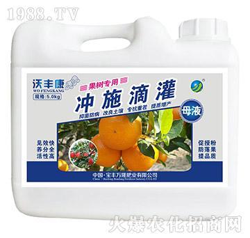 果树专用冲施滴灌母液-沃丰康-宝丰万隆