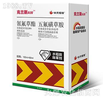 氰氟草酯+五氟磺草胺-克兰斯AW-中天恒信