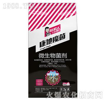 微生物菌剂-康地魔菌(