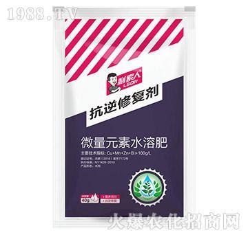 微量元素水溶肥-抗逆修