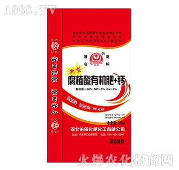 腐殖酸有机肥+钙-佑田