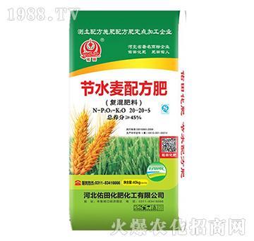 节水麦配方肥20-20-5-佑田