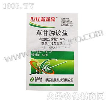68%草甘膦铵盐-世佳粒粒亮-世佳