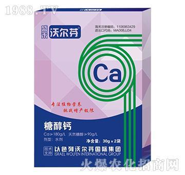 糖醇钙-沃尔芬-盛禾