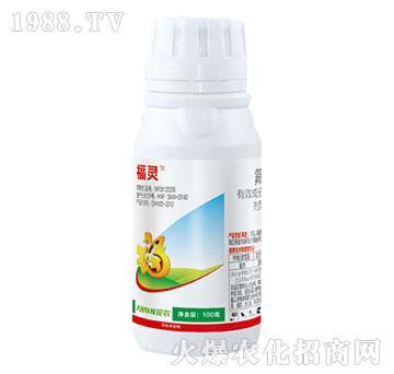 福灵-华星农药