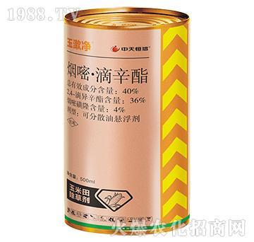 40%烟嘧・滴辛脂-玉漱净-中天恒信