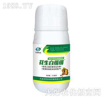 纯天然生物菌剂-花生白绢绢-双和