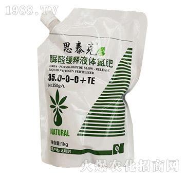 脲醛缓释液体氮肥35.0-0-0+TE-思泰克