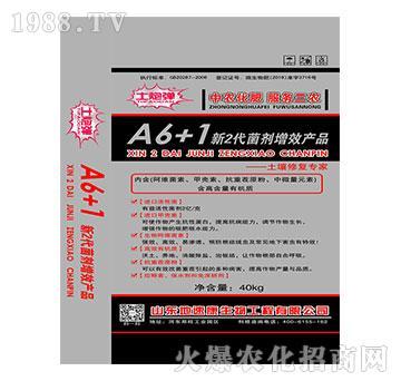 微生物菌肥-土炮弹A6+1-地速康