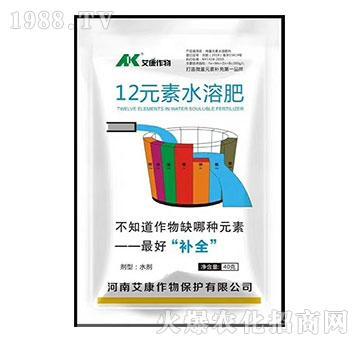 12元素水溶肥-艾康作物