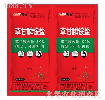 50%草甘膦铵盐-权宜-(红)-今越生物