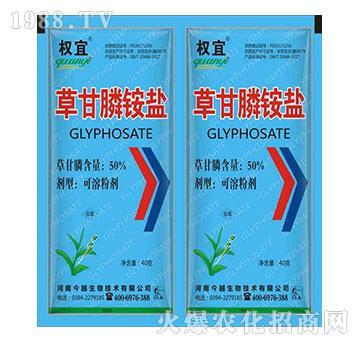 50%草甘膦铵盐-权宜-今越生物