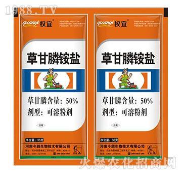 50%草甘膦铵盐-权宜-(黄色)-今越生物