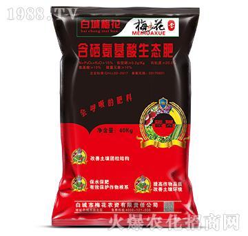合硒氨基酸生态肥-白城梅花