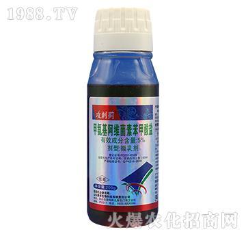 5%甲氨基阿维菌素苯甲酸盐-攻刺蓟(200g)-奥丰生物