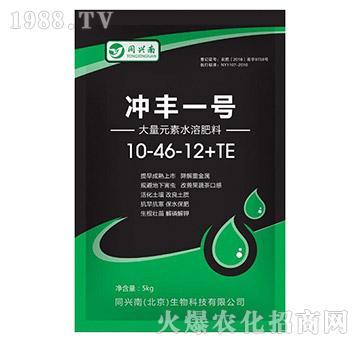 大量元素水溶肥料-冲丰一号-10-46-12+TE-同兴南