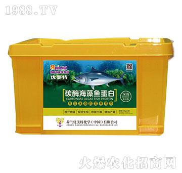 碳酶海藻鱼蛋白-优美特