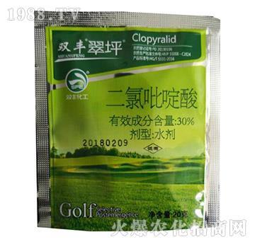 30%二氯吡啶酸(經濟作物專用)-雙豐翠坪-楊凌新原