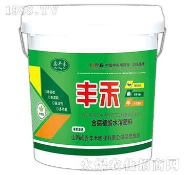 含腐植酸水溶肥料-闻喜丰禾