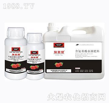 草莓专用含氨基酸水溶肥料-施多健-奥斯顿