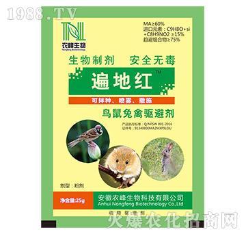 鸟鼠兔禽驱避剂-遍地红-农峰生物