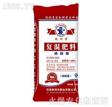复混肥料(纯硫基)20-5-23-歌利洋