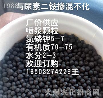 颗粒肥-臻图农业