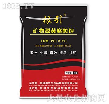 矿源黄腐酸钾—根引