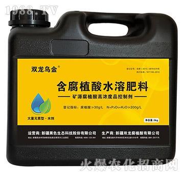 含腐植酸水溶肥料-雙龍烏金-黑色生態