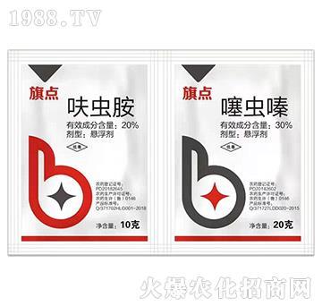 20%呋虫胺+30%噻虫嗪-旗之星