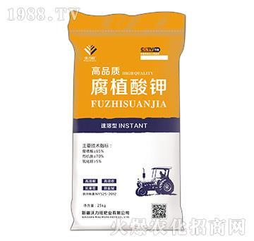 高品质腐植酸钾-沃力旺
