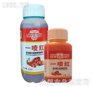 高含量升级版新型制剂-一喷红-瀚正益农
