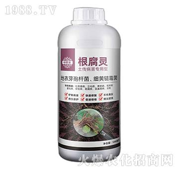 土传病害专用型-根腐灵-中果美-农利达