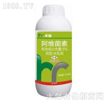5%阿维菌素-禾娟-唯美生物