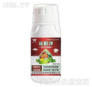 进口生物硫-祛粉净-沃