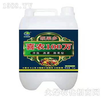喜农100万-硕果多-芭施绿农业