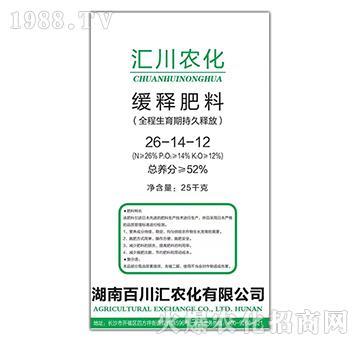 缓释肥料26-14-12-汇川农化