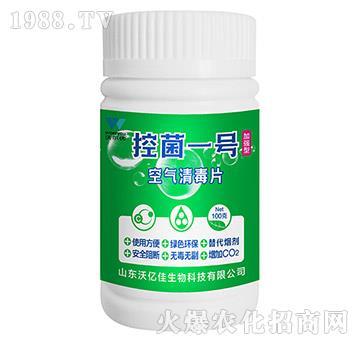 空气消毒片(加强型)-控菌一号-沃亿佳