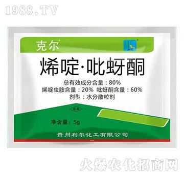 80%烯啶·吡蚜酮-克爾-利爾化工