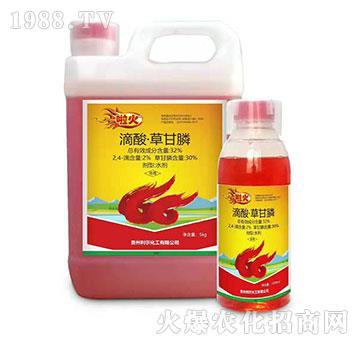 32%滴酸·草甘膦-啦火-利爾化工