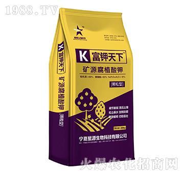 �V源腐植酸�肥-(20kg)富�天下-星源生物