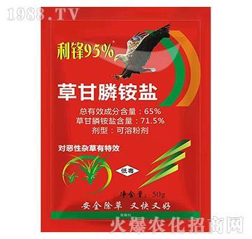65%草甘膦铵盐-利锋95%利尔化工