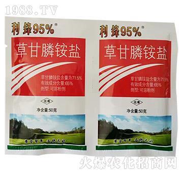 65%草甘膦铵盐-利锋95%(50g)-利尔化工