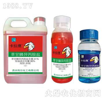 41%草甘膦异丙胺盐-卡拉鹰-利尔化工