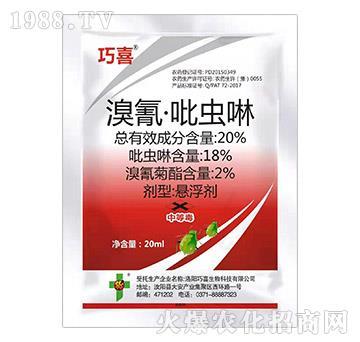 20%溴氰・吡虫林(20ml)-巧喜-富利达